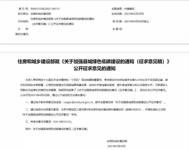 住建部公开征求意见:县城新建住宅以6