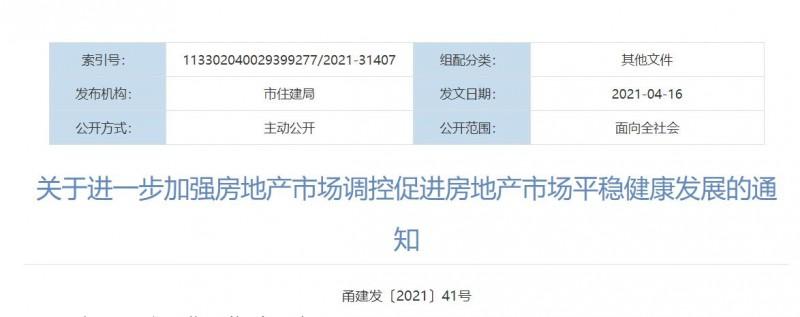 甬建发〔2021〕41号:宁波最新楼市调控