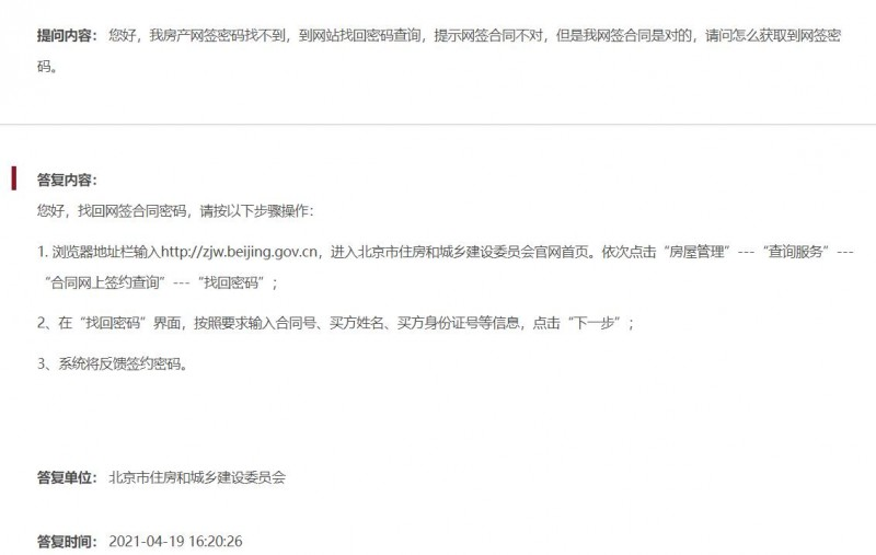 北京房产网签合同密码怎么找回