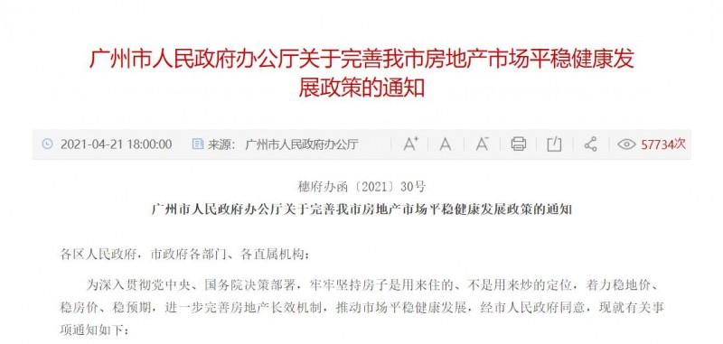 穗府办函〔2021〕30号:广州市房地产市