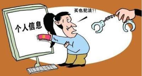 福州一房产中介收集业主个人信息被判刑