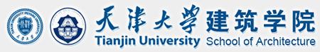 天津大学建筑系发展历程、研究方向、主