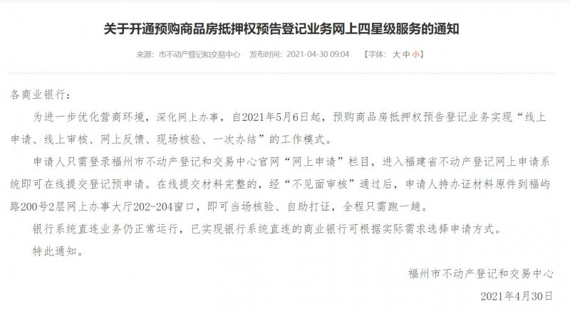 福州开通预购商品房抵押权预告登记业务