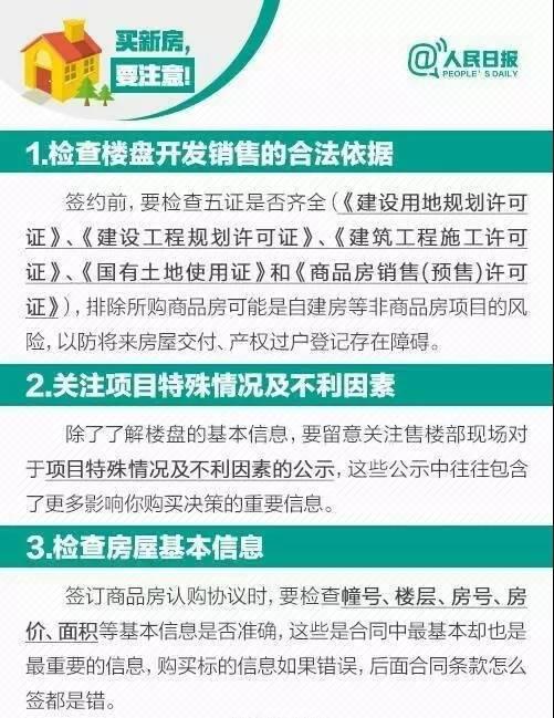 """人民日报:新手买房""""防坑攻略"""""""
