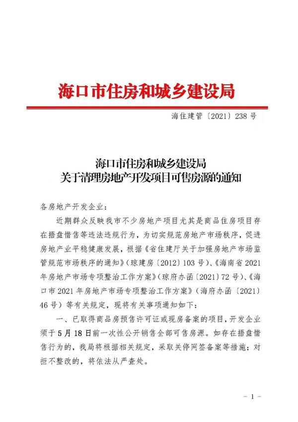 海口市房地产企业须于5月18日前一次性