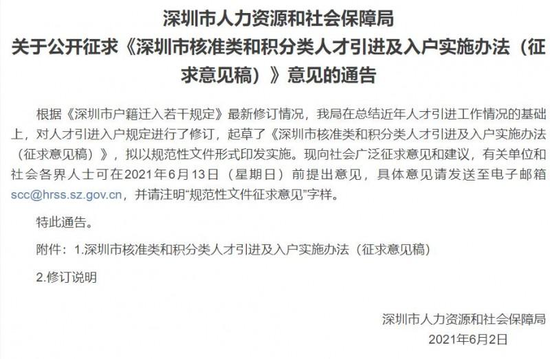 深圳市核准类和积分类人才引进及入户实施办法(征求意见稿)