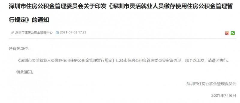 深圳市灵活就业人员缴存使用住房公积金管理暂行规定自2021年7月20日起施行