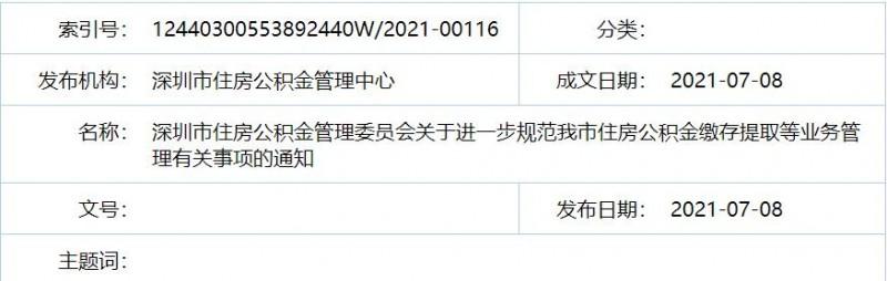 深圳:关于进一步规范我市住房公积金缴存提取等业务管理有关事项的通知自2021年7月20日起施行