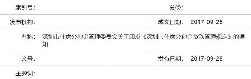 深圳市住房公积金贷款管理规定自2017年9月28日起施行