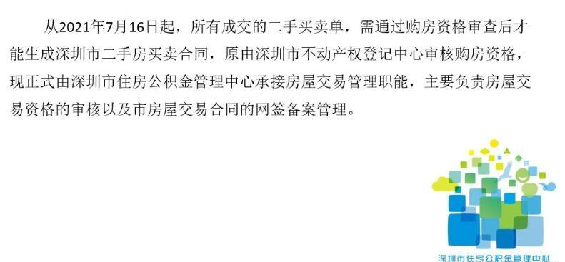 深圳市住房公积金管理中心:将承接房屋交易管理职能