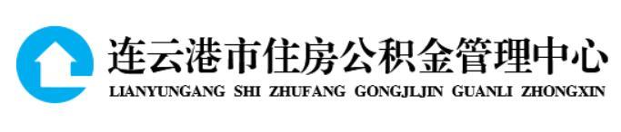 连云港市上半年公积金归集贷款实现双增长