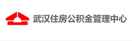升级后的武汉公积金2.0版核心业务系统正式上线