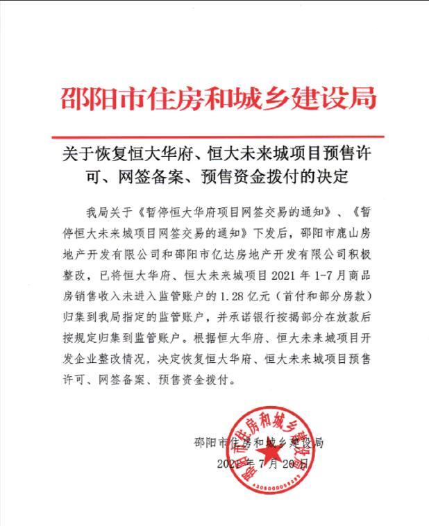 湖南邵阳市住建局:恢复恒大华府、恒大未来城项目预售许可