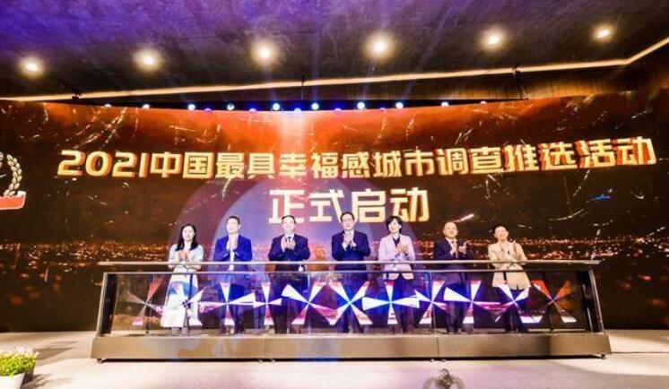 """""""2021中国最具幸福感城市""""投票开始"""