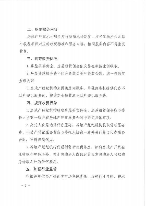 芜湖规范房地产经纪服务收费