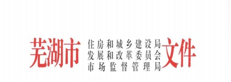 芜湖市规范商品房销售现场信息公示