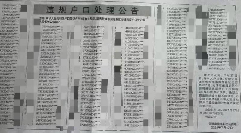 天津市滨海新区开始处理违规户口,这是释放什么信号?