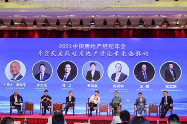 圆桌对话:平台发展及对房地产经纪未来的影响