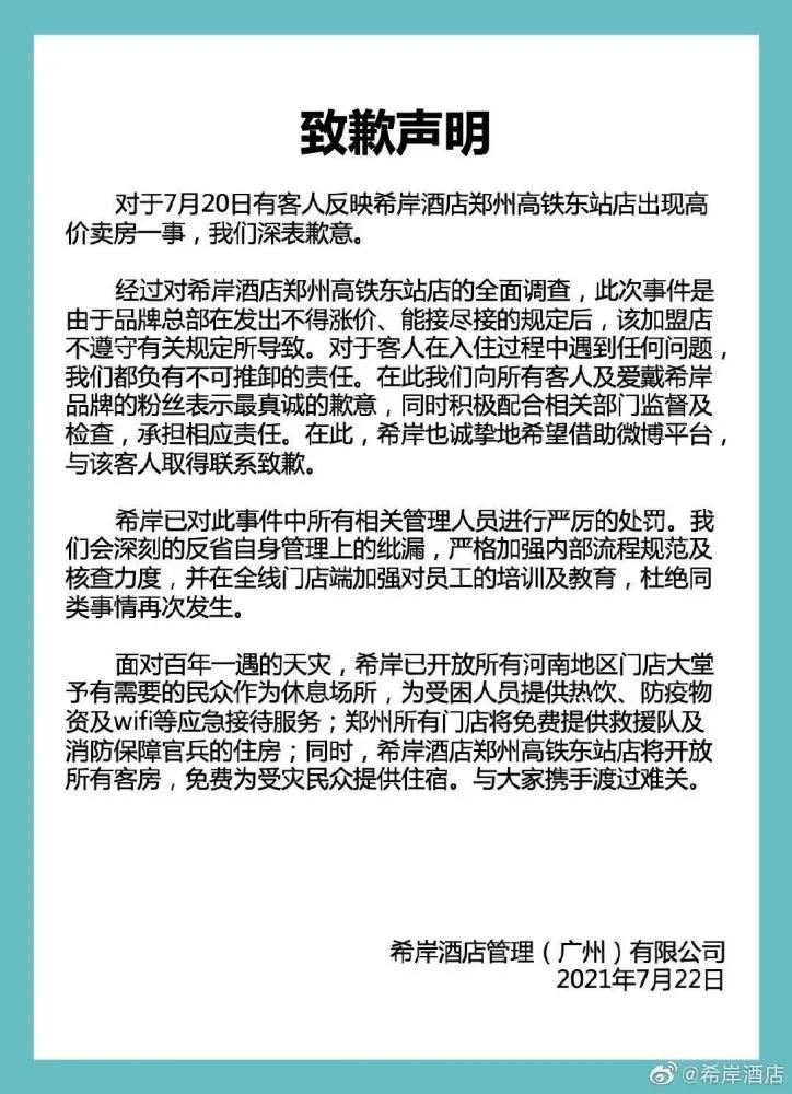 郑州希岸酒店趁火打劫涨价 希岸酒店发布致歉声明