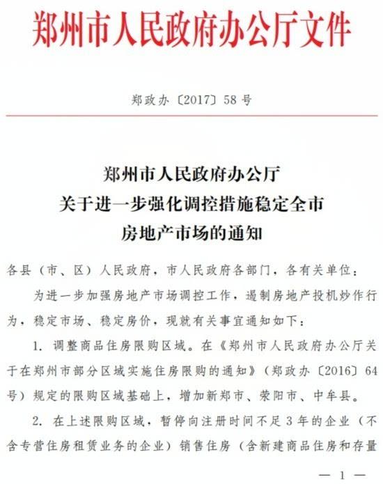 郑州:关于进一步强化调控措施稳定全市房地产市场的通知