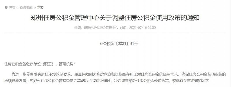 郑州住房公积金使用政策