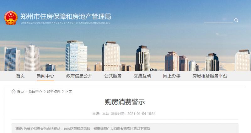郑州:消费者购房注意以下事项