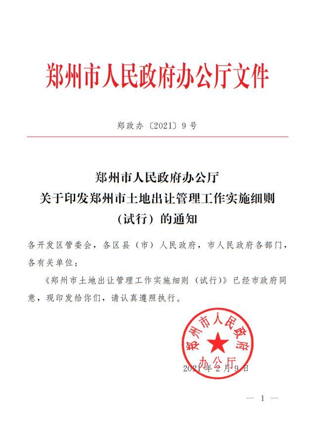 郑州市土地出让管理工作实施细则