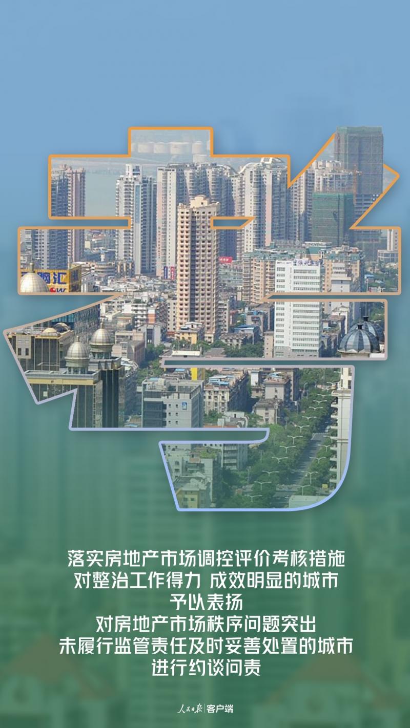 人民日报:坚持房住不炒定位!8个字了解房地产最新政策