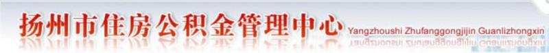 扬州住房公积金贷款提取热点问题答疑