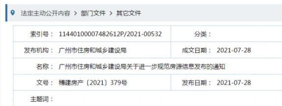 广州规范房源信息发布