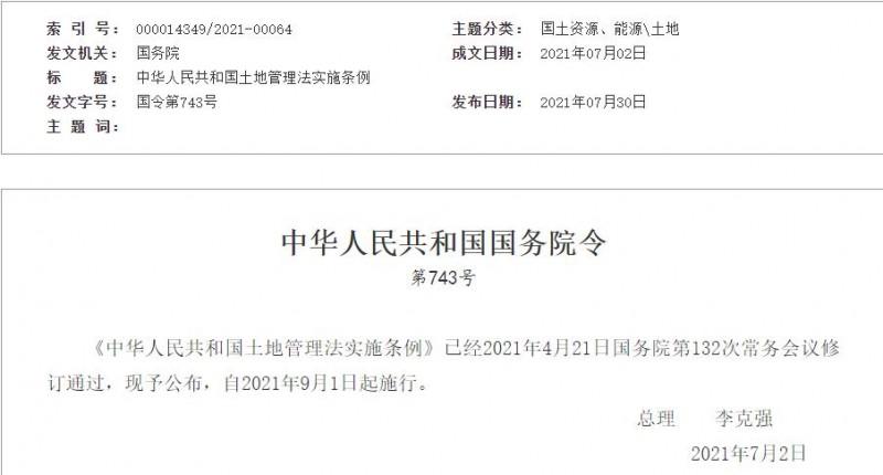 修订后的《中华人民共和国土地管理法实