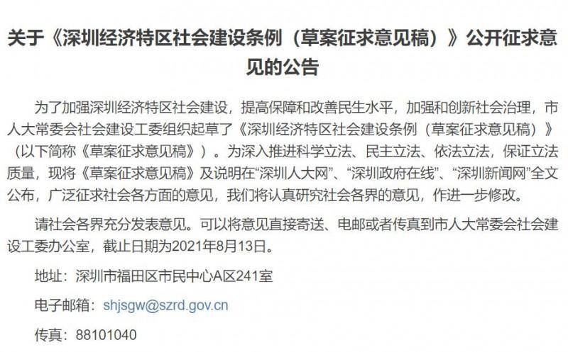 深圳提出推行大学区招生和办学管理模式