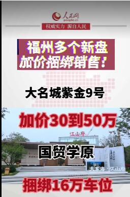 人民网:福州新楼盘加价百万、捆绑高价车位销售乱象调查