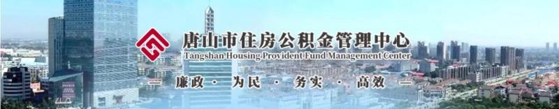 唐山市住房公积金个人住房贷款额度核定方式