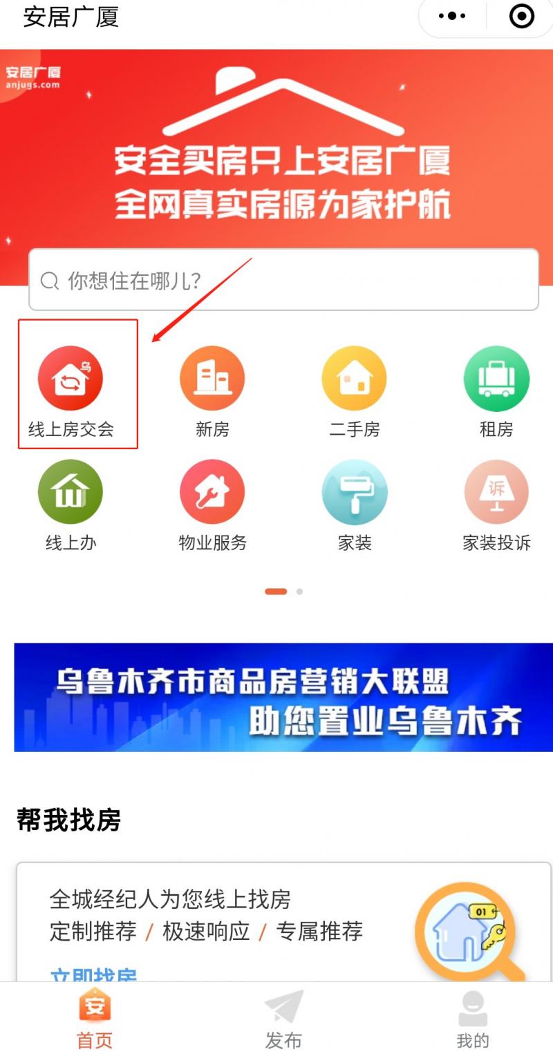 """乌鲁木齐""""安居广厦""""商品房预审贷平台正式上线运行"""