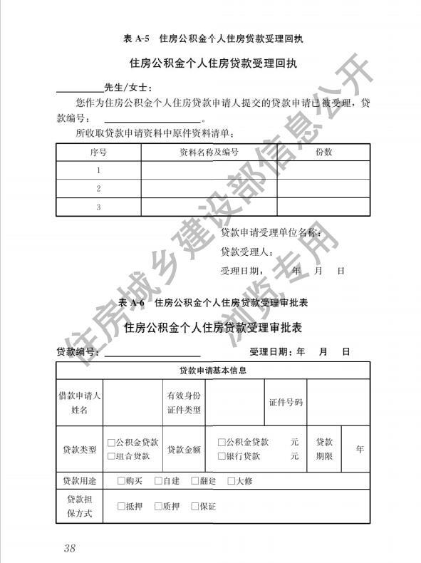 住房公积金个人住房贷款业务规范(八)