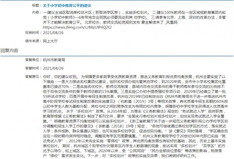 杭州会多校划片吗?教师会不会100%轮岗?