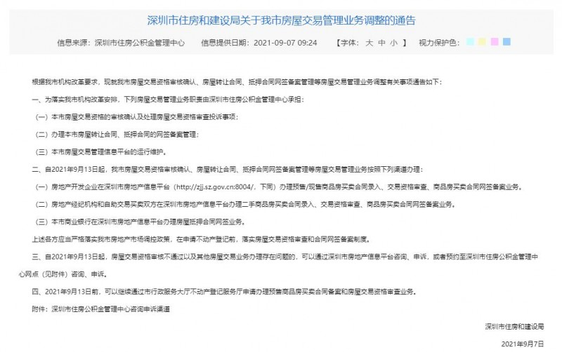 深圳市房地产信息平台线上办理哪些业务?