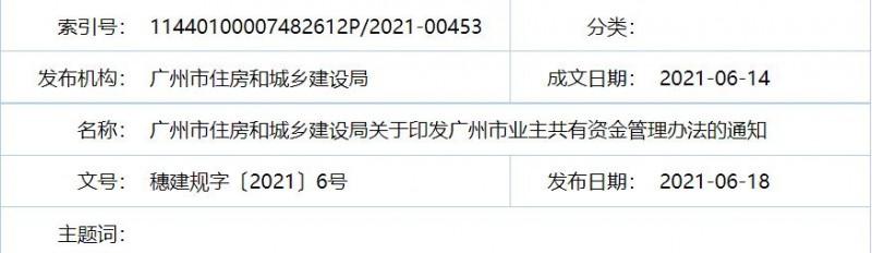 广州市业主共有资金管理办法政策规定
