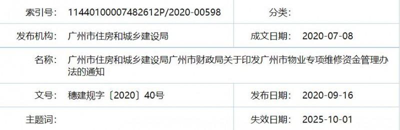 广州市物业专项维修资金管理办法政策规定