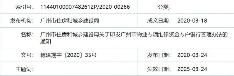 广州市物业专项维修资金专户银行管理办法政策规定