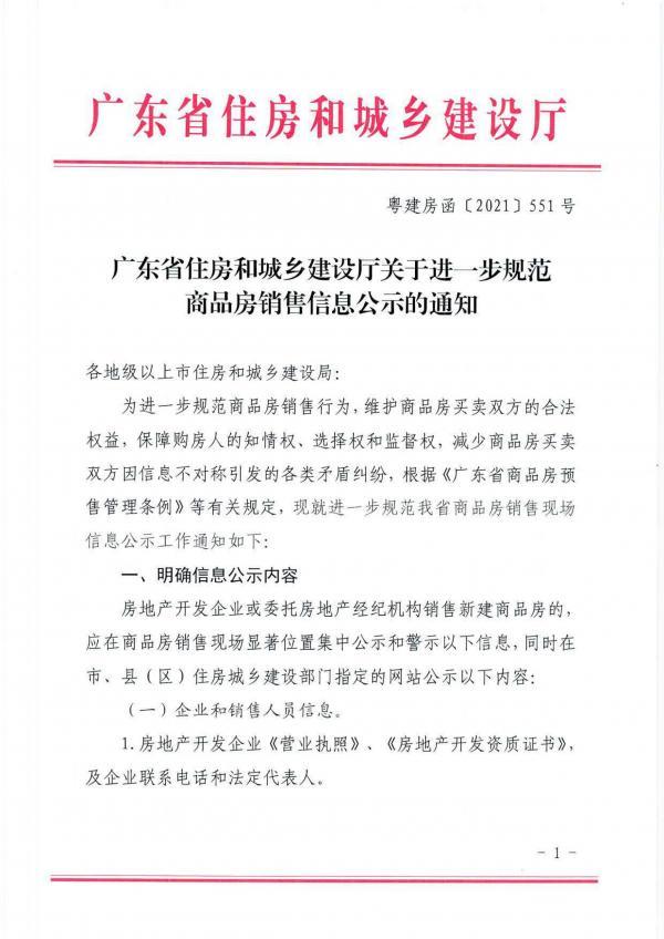 广东广州商品房销售现场信息公示政策规定