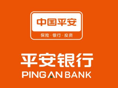 平安银行购房贷款有哪些?
