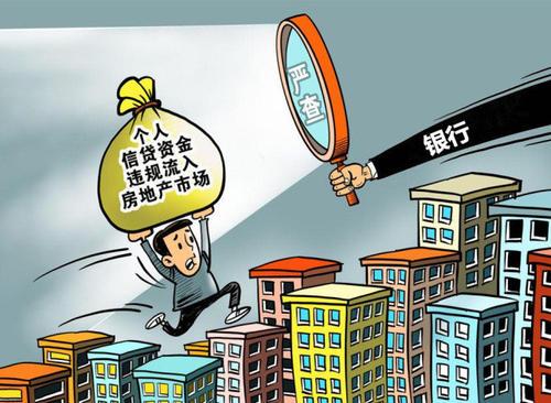 经营贷违规流入房地产专项排查已基本完成