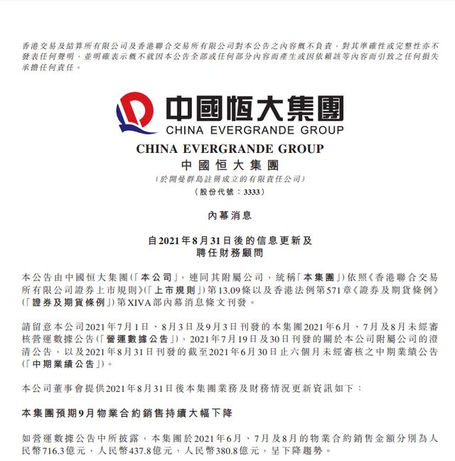 中国恒大:商讨出售中国恒大新能源汽车及恒大物业部分股份