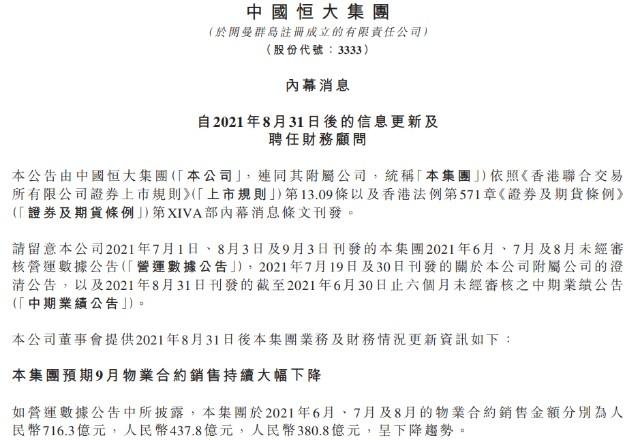 中国恒大聘请财务顾问 探索缓解流动性问题方案
