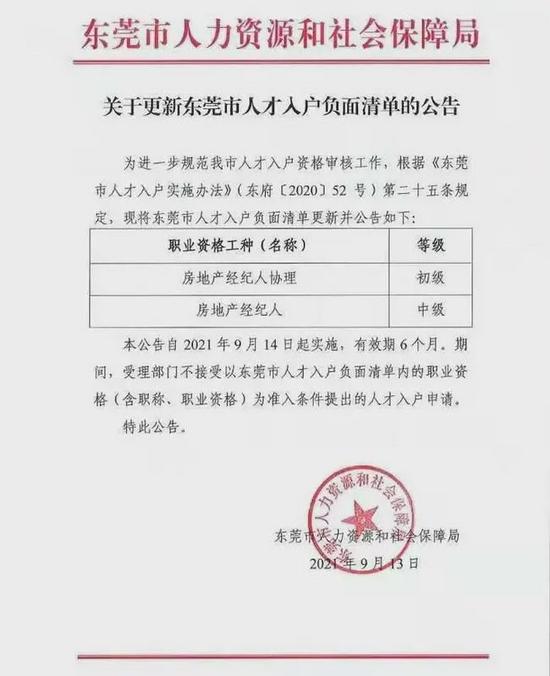 东莞将房产经纪人列入落户负面清单