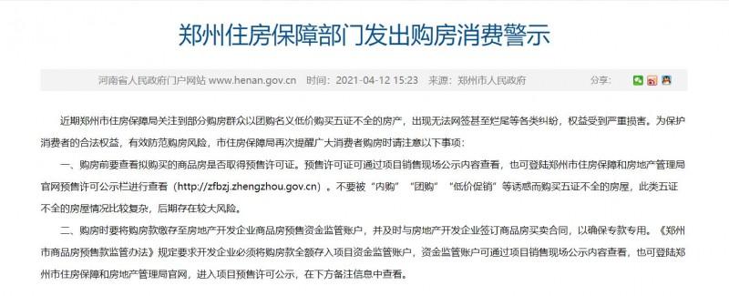 郑州市商品房预售款监管办法政策规定