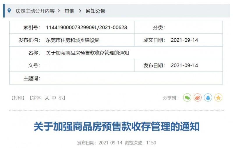 东莞商品房预售款收存管理政策规定