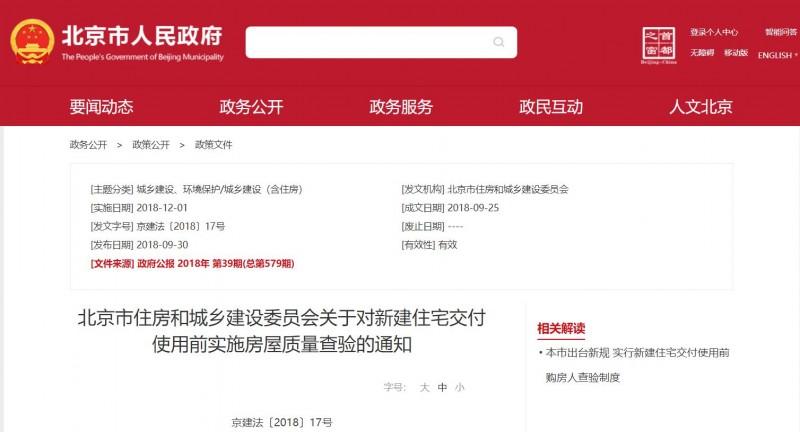 北京新建住宅交付使用前实施房屋质量查验政策规定